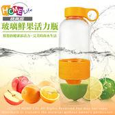 ★全新NG福利品★電視熱銷 玻璃檸檬隨身瓶