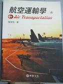 【書寶二手書T6/大學商學_E4C】航空運輸學3/e_張有恆