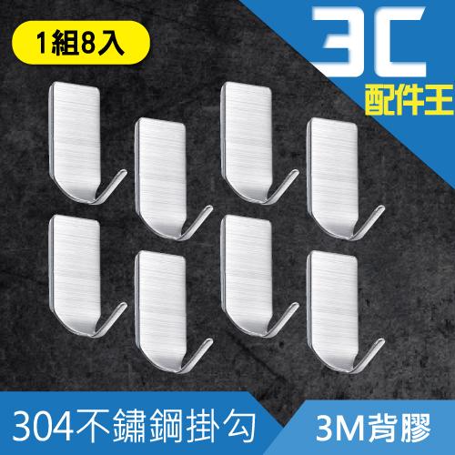 免鑽洞 lestar 黏貼式304不鏽鋼掛勾 (1組8入) 3M膠 掛鉤 超耐重 置物架 黏式 防水 防潮 浴室 浴廁
