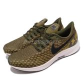 【六折特賣】Nike 慢跑鞋 Air Zoom Pegasus 35 GPX 咖啡 黑 迷彩 飛馬 氣墊避震 男鞋【PUMP306】 AT9974-301