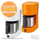 【配件王】 日本代購 TIGER 虎牌 ACC-S060 滴漏式 咖啡機 全自動咖啡機 0.81L 兩色