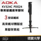 AOKA KV-324C  碳纖維 單腳架套組 攝錄影專用 3號腳 總代理保固6年 德寶光學  24期零利率 免運