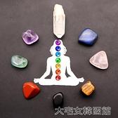 水晶石天然水晶七脈輪石頭療愈石能量水晶平衡繫統冥想靈修原石標本 快速出貨