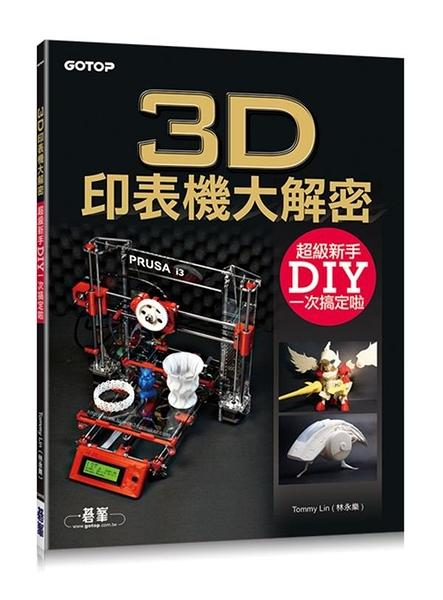 (二手書)3D印表機大解密:超級新手DIY一次搞定啦