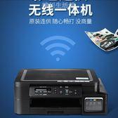 兄弟打印機復印一體機掃描無線WiFi原裝連供噴墨彩色照片打印機家用學生小型辦公 晴川生活馆NMS