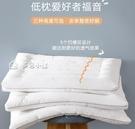 低枕頭水星家紡夢韻抗菌低枕可水洗枕頭家用...