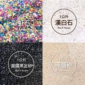 〔熱銷〕CARMO彩虹石/黑金沙/漢白石/珊瑚砂鋪面石 介質 裝飾土【AA001】