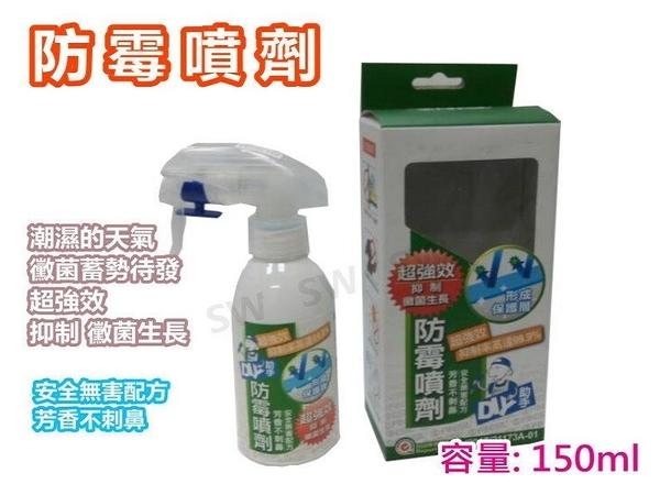 KE002防霉噴劑 除菌發霉 矽利康發黴凝膠 矽膠污垢 清潔劑 除霉劑 除黴劑 除霉膏 浴室廚房