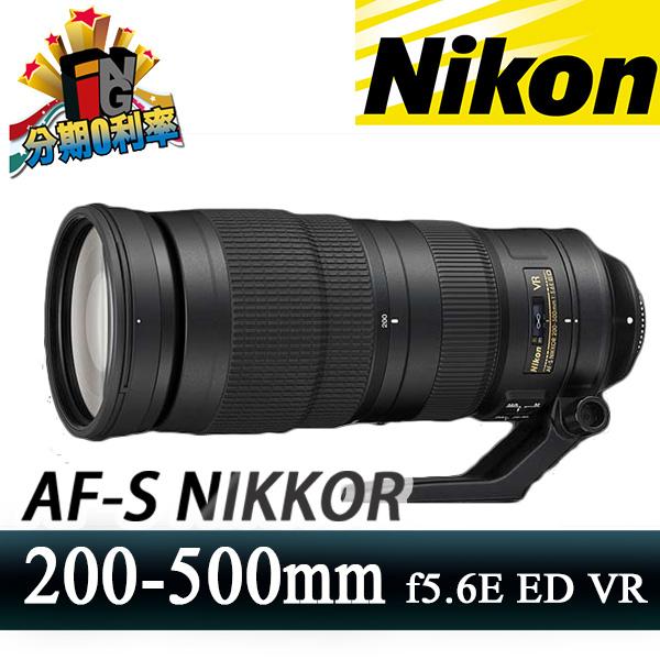 【24期0利率】登錄送1千6禮券 NIKON AF-S 200-500mm f/5.6E ED VR 國祥公司貨 F5.6 E