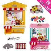 抖音同款兒童迷你抓娃娃機鬧鐘小型創意夾糖果扭蛋機玩具男孩女孩 HM 范思蓮恩