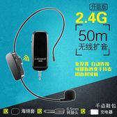2.4G無線麥克風教學喊話器擴音器藍芽音響耳麥舞台演出頭戴式話筒【快速出貨八折一天】