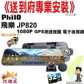 《免費到府安裝》飛樂 Philo JP820 1080P GPS測速提醒 電子後視鏡 雙鏡頭錄影 行車紀錄器-贈32G