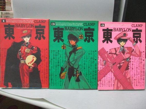 【書寶二手書T8/漫畫書_LDG】東京_1+3+4集_共3本合售_CLAMP