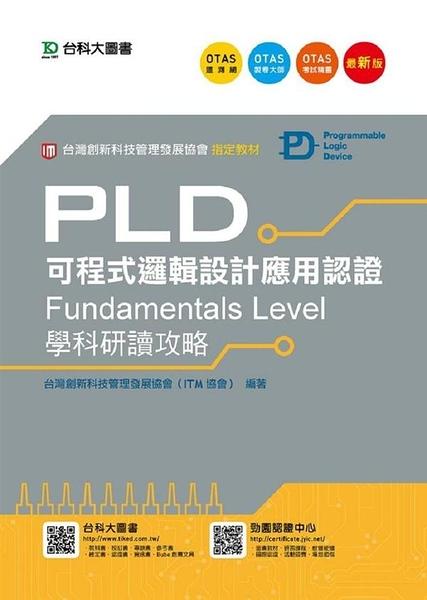 PLD可程式邏輯設計應用認證(Fundamentals Level)學科研讀攻略(附贈OTAS題測系..