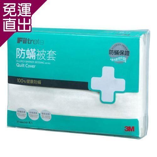 3M淨呼吸防蹣棉被套-單人5×7 (AB2112)7000011513【免運直出】