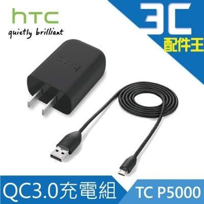 HTC QC3.0 充電組 TC P5000-US旅充頭+Micro USB 傳輸線 公司貨