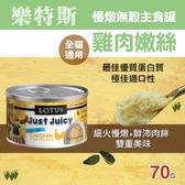 【毛麻吉寵物舖】LOTUS 樂特斯慢燉嫩絲主食罐嫩雞口味全貓配方70g 貓罐罐頭
