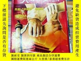 二手書博民逛書店Q028634罕見人民公安總893含歷史的節點--2013中國大事記等Y259056
