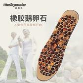 橡膠鵝卵石鞋墊穴位按摩點設計足底減壓墊成人足男女老年人鞋墊  【快速出貨】
