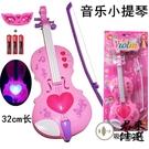 仿真音樂小提琴公主多功能兒童玩具禮物可彈奏初學者樂器【君來佳選】