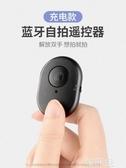 遙控器 充電款手機藍芽拍照遙控器蘋果安卓無線自拍器通用多功能遠程相機快門 韓菲兒