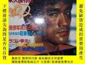 二手書博民逛書店罕見甦れ!ブルース・リー(復活!李小龍)Y31 秋本美樹編 秋天書店 出版1983