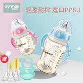 嬰兒奶瓶 奶瓶ppsu耐摔寬口徑新生兒寶寶防脹氣塑料嬰兒奶瓶硅膠奶嘴