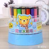 兒童水彩筆套裝36色可水洗畫畫筆專業美術手繪畫套裝初學者軟頭涂鴉顏色筆 PA4362『科炫3C』