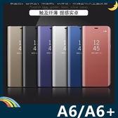 三星 Galaxy A6/A6+ 電鍍半透保護套 鏡面側翻皮套 免翻蓋接聽 原裝同款 支架 手機套 手機殼