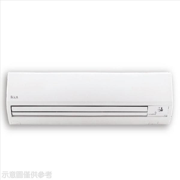 冰點【FI-80HSA/FU-80HSA】變頻冷暖分離式冷氣13坪(含標準安裝)