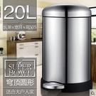 不銹鋼垃圾桶腳踏 廚房衛生間 靜音【Super Bowl 鋼色拉絲 20L】