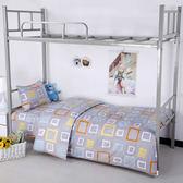 單人三件套大學生宿舍床上用品寢室上下鋪1.2m1.5米床單被套枕套2 迎中秋全館88折