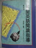 【書寶二手書T2/語言學習_LGO】新聞英語閱讀指導 (修訂版)_原價640_李林原