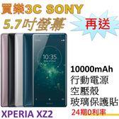 SONY XZ2 雙卡手機 6G/64G,送 10000mAh行動電源+空壓殼+玻璃保護貼,24期0利率