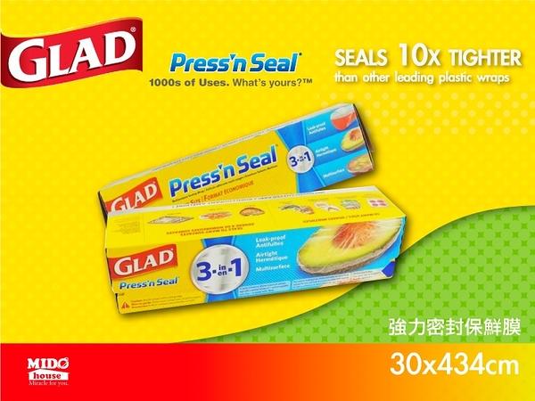 美國GLAD PRESS'N SEAL 強力密封保鮮膜《Midohouse》