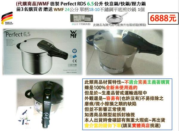 代購商品 德國 WMF✿Perfect RDS 6.5公升 快意鍋/快煮鍋/壓力鍋/快鍋