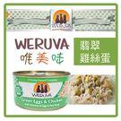 【力奇】Weruva 唯美味 主食貓罐-...