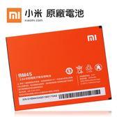 附電池盒【BM45】MIUI 紅米 Note2 BM45 BM-45 原廠電池 紅米Note 2  原廠電池【平輸-裸裝】附發票