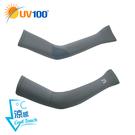UV100 防曬 抗UV-涼感彈力透氣袖套-男