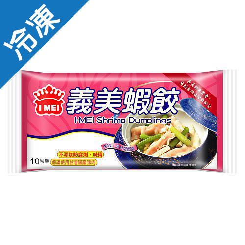 義美蝦餃10入83g【愛買冷凍】