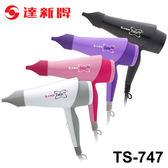 達新牌 TASHIN 超低電磁波專業吹風機 TS-747 ( 白/粉/紫/黑 四色可選)
