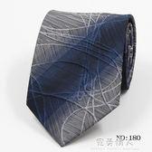 領帶男10cm寬版商務正裝職業西裝藍色結婚 完美情人精品館