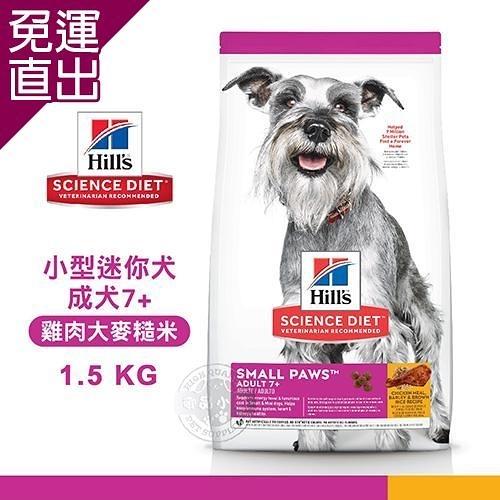 Hills 希爾思 603834 小型及迷你成犬7歲以上 雞肉大麥糙米 1.5KG 送贈品【免運直出】