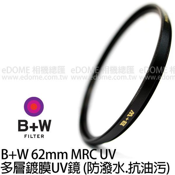 B+W 62mm MRC UV 多層鍍膜 UV 濾鏡 贈原廠拭鏡紙 (24期0利率 免運 捷新公司貨) F-PRO 010 防潑水 抗油污