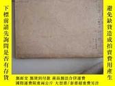 二手書博民逛書店罕見僱傭勞動與資本(初版)8790 馬克思 著 沈志遠 譯 生活