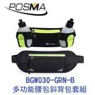 POSMA 多功能腰包斜背包 套組 BGW030-GRN-B