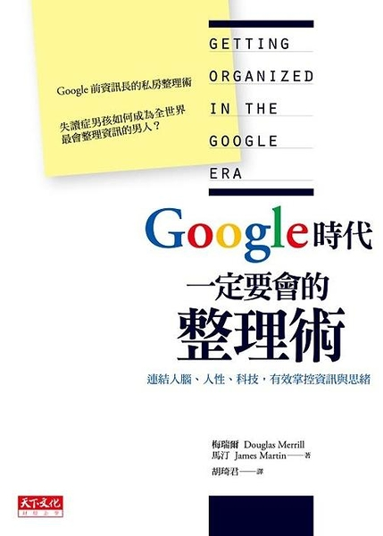 (二手書)Google時代一定要會的整理術:連結人腦、人性、科技,有效掌控資訊與思緒