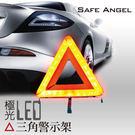 極光LED三角警示架 故障標誌 警告標示 故障警示牌 三角故障牌 行車安全【DouMyGo汽車百貨】