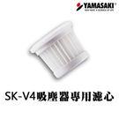 山崎除塵蹣機專用HEPA濾心 SK-V4