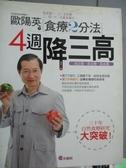 【書寶二手書T3/養生_QDE】歐陽英食療二分法_歐陽英